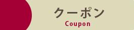 帯広 薬膳カフェ coupon