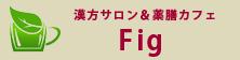 漢方サロン&薬膳カフェ・フィグ